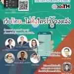 งานสัมมนาครบรอบ 30 ปี .th : ภาษาไทยในโลกอินเทอร์เน็ต