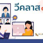 วีคลาส.ไทย ระบบประชุมทางไกลเพื่อคนไทย ฟรี  ใช้ง่าย ไม่ต้องติดตั้งแอปเพิ่ม ส่งเสริมการใช้งานอินเทอร์เน็ตในประเทศ