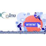 การใช้ภาษาไทยในเทคโนโลยีอินเทอร์เน็ตของคน ไทย