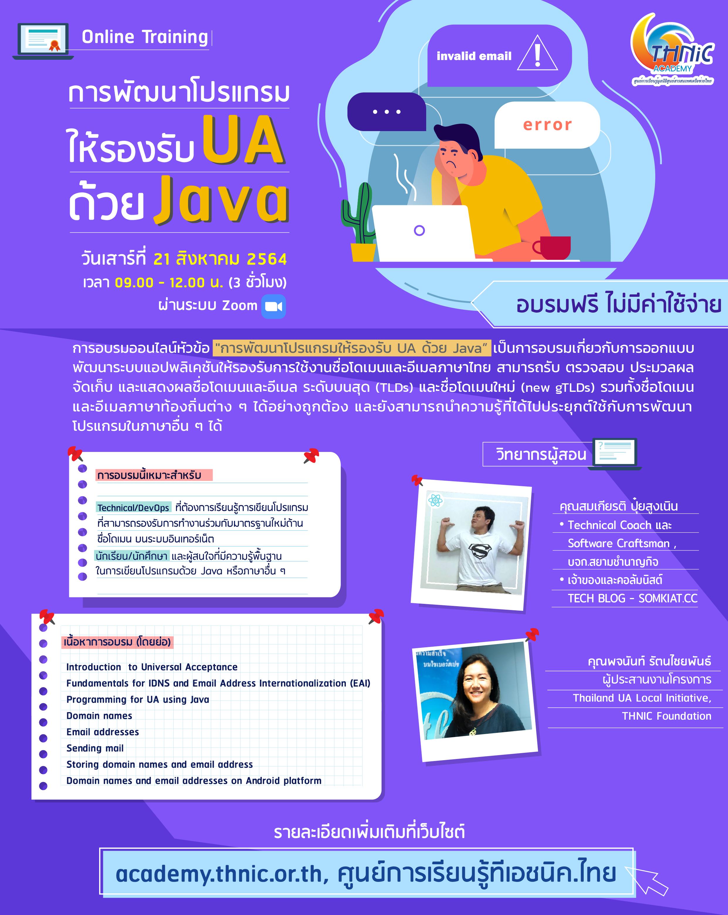 UA Java